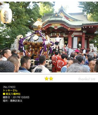トッキーさん:柴又八幡神社例大祭, 2017年10月8日, 葛飾区柴又