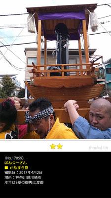ばねつーさん:かなまら祭, 2017年4月2日