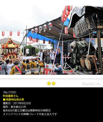 町田優貴さん:熊野神社例大祭, 2017年8月20日, 東京都立川市