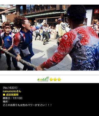 nanumotoさん:成田祇園祭,2016.7.10