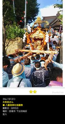 大和田さん:八重垣神社祇園祭, 2019年8月5日, 千葉県匝瑳市