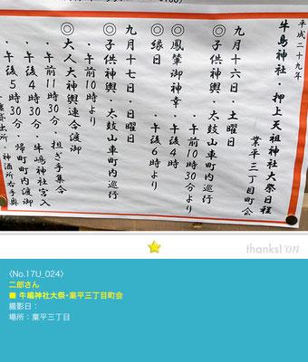 二郎さん:牛嶋神社大祭「業平三丁目町会 行事日程」
