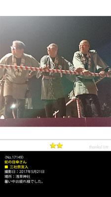 蛇の目傘さん:三社祭宮入, 2017年5月21日,浅草神社