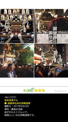 坂本真実さん:御嶽神社本社神輿渡御, 2017年9月23日, 豊島区池袋