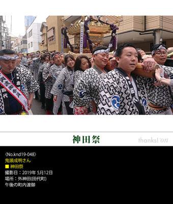 鬼頭成明さん:神田祭 ,2019年5月12日,田代町