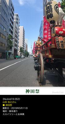 山田 浩之さん:神田祭 ,2019年5月11日,御幸通り