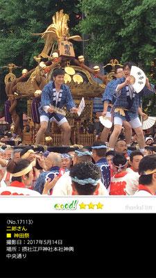二郎さん:神田祭, 2017年5月14日