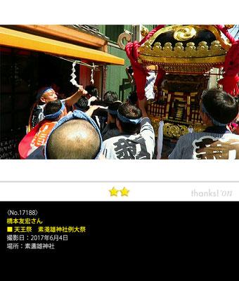 橋本友宏さん:天王祭 素戔雄神社例大祭, 2017年6月4日, 素戔雄神社