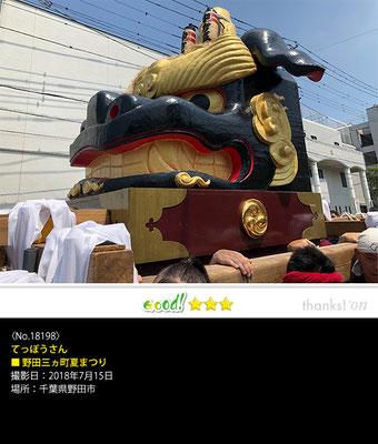 てっぽうさん:野田三ヵ町夏まつり, 2018年7月15日, 千葉県野田市