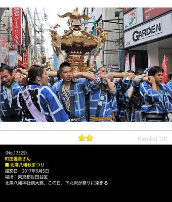 町田優貴さん:北澤八幡秋まつり, 2017年9月3日, 東京都世田谷区