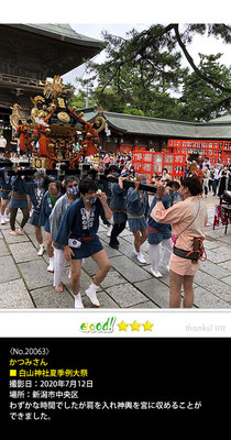 かつみさん:白山神社夏季例大祭 ,2020年7月12日 ,新潟市中央区