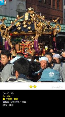 ルーさん:三社祭 雷東, 2017年5月21日,浅草