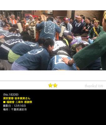 浦安當穆 坂本真実さん:福樹會 二周年感謝祭, 2018年12月16日, 千葉県浦安市