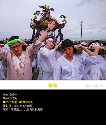 NaoIchiさん:九十九里 八坂神社祭礼, 2019年3月10日, 千葉県九十九里町片貝海岸