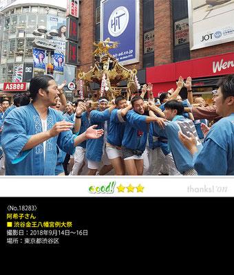 阿希子さん:渋谷金王八幡宮例大祭 , 2018年9月14日~16日, 東京都渋谷区