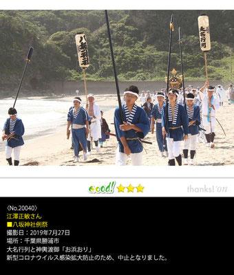 江澤正敏さん:八坂神社例祭,2019年7月27日,千葉県勝浦市