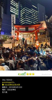guinnhoppさん:新橋 日比谷神社 記念大祭 ,2019年5月10日,港区東新橋