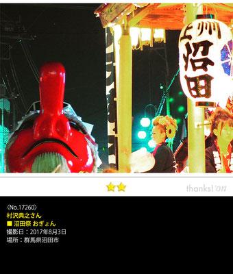 村沢典之さん:沼田祭 おぎょん, 2017年8月3日, 群馬県沼田市