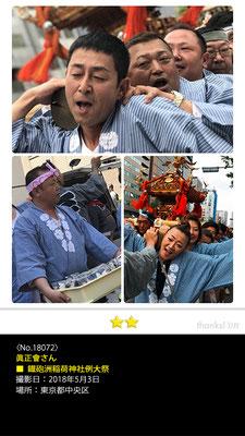 眞正會さん:鐡砲洲稲荷神社例大祭, 2018年5月3日, 東京都中央区
