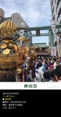 てっぽうさん:神田祭 ,2019年5月12日,東京都千代田区