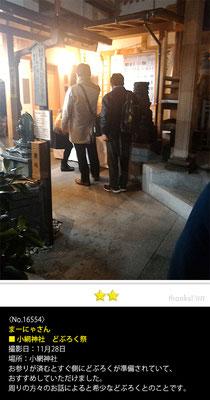 まーにゃさん:小網神社 どぶろく祭, 2016年11月28日, 残念ながらどぶろくを受け取るところは撮れなかったのですが、お参りが済むとすぐ側にどぶろくが準備されていて、おすすめしていただけました。周りの方々のお話によると希少などぶろくとのことです。