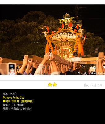 Makoto Fujitaさん:市川市新井 【熊野神社】, 2016年10月16日, 千葉県市川市新井