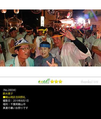 鈴木恵子さん:館山地区合同祭礼,2019年8月1日,千葉県館山市