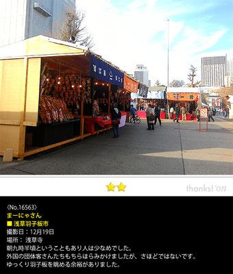まーにゃさん:浅草羽子板市, 2016年12月19日, 浅草寺, 朝九時半頃ということもあり人は少なめでした。外国の団体客さんたちもちらほらみかけましたが、さほどではないです。ゆっくり羽子板を眺める余裕がありました。