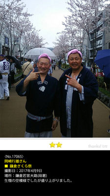 岡崎行雄さん:鎌倉さくら祭, 2017年4月9日