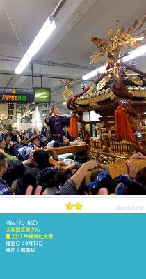 大和田正実さん:牛嶋神社大祭, 両国駅, 2017年9月17日