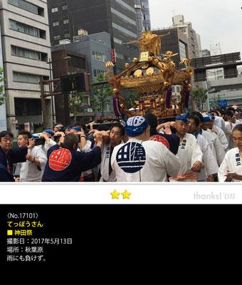 てっぽうさん:神田祭,  2017年5月13日