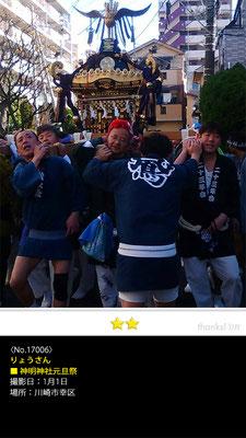 りょうさん: 神明神社元旦祭, 2017年1月1日