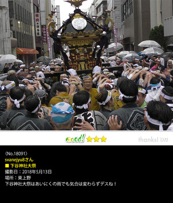 svanejyu8さん:下谷神社大祭, 2018年5月13日, 東上野