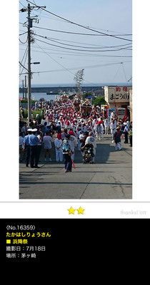 たかはしりょうさん:茅ヶ崎, 浜降祭, 2016年7月18日