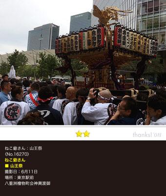 ねこ爺さん:山王祭, 6月11日, 東京駅前, 八重洲檜物町会神輿渡御