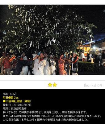 町田優貴さん:日吉神社例祭(榊祭), 2017年9月17日, 東京都昭島市