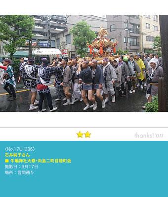 石井純子さん:牛嶋神社大祭「向島二町目睦町会」9月17日