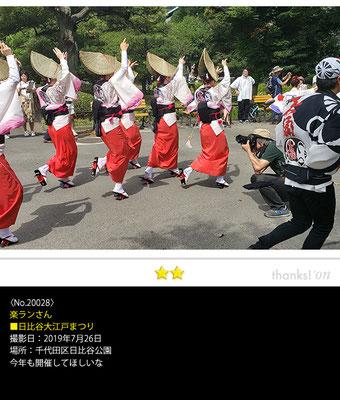 楽ランさん:日比谷大江戸まつり,2019年7月26日,千代田区日比谷公園