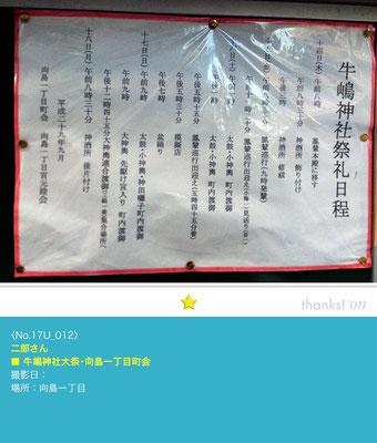 二郎さん:牛嶋神社大祭「向島一丁目町会 行事日程」