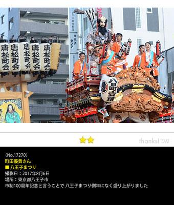 町田優貴さん:八王子まつり, 2017年8月6日, 東京都八王子市