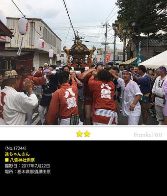 遠ちゃんさん:八雲神社例祭, 2017年7月22日, 栃木県那須黒田原