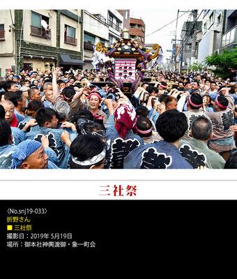 折野さん:三社祭 ,2019年5月19日,象一町会