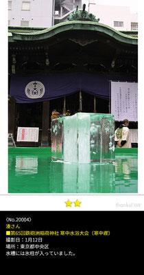 湊さん:第65回鉄砲洲稲荷神社 寒中水浴大会(寒中禊) ,1月12日 ,東京都中央区