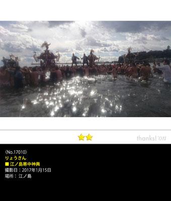 りょうさん: 江ノ島寒中神輿, 2017年1月15日