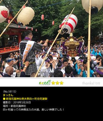 まっさん:新宿花園神社例大祭四ヶ町合同渡御, 2018年5月26日, 新宿花園神社