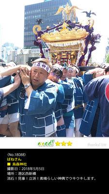 ばねさん:烏森神社, 2018年5月5日, 港区西新橋