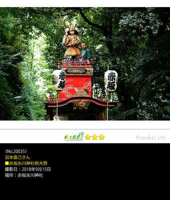 沼本直己さん:赤坂氷川神社例大祭,2018年9月15日,赤坂氷川神社