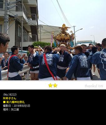 阿希子さん:東八幡神社祭礼, 2018年8月5日, 矢口渡