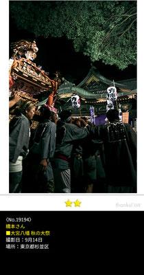 橋本さん:大宮八幡 秋の大祭 ,9月14日 , 東京都杉並区