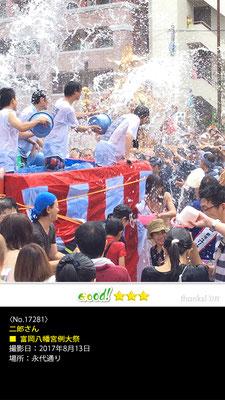 二郎さん:富岡八幡宮例大祭, 2017年8月13日, 永代通り